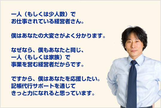 名古屋の税理士村上正城からのご挨拶